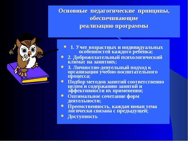 Основные педагогические принципы, обеспечивающие реализацию программы 1. Учет...