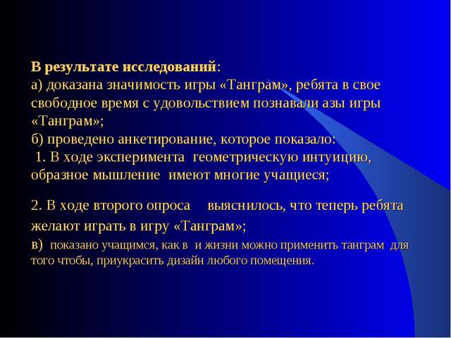 В результате исследований: а) доказана значимость игры «Танграм», ребята в св...