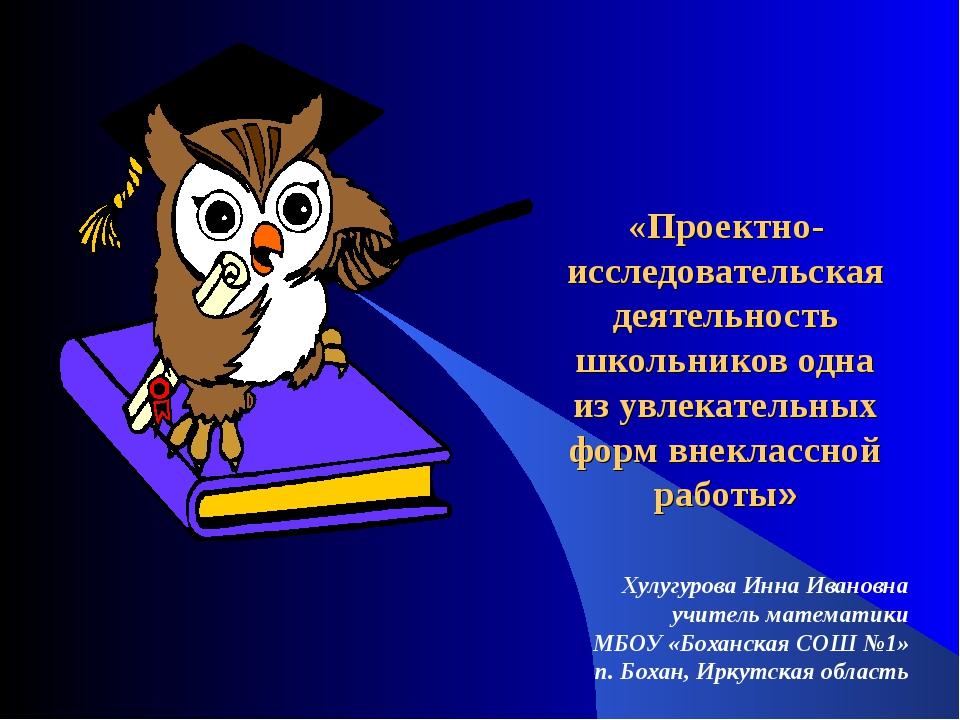 «Проектно-исследовательская деятельность школьников одна из увлекательных фор...