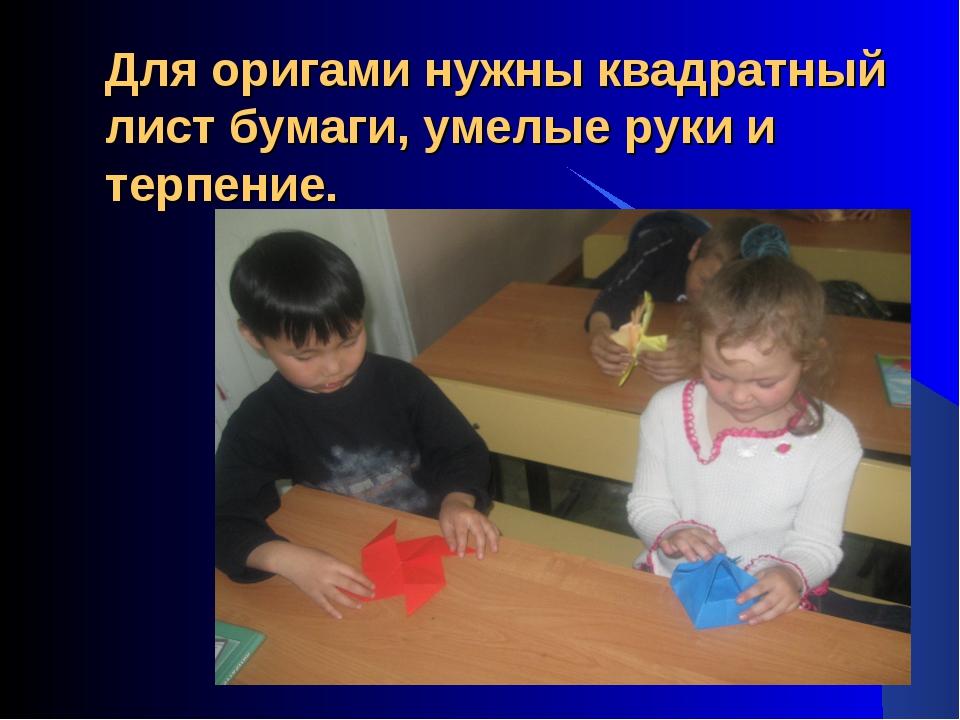 Для оригами нужны квадратный лист бумаги, умелые руки и терпение.