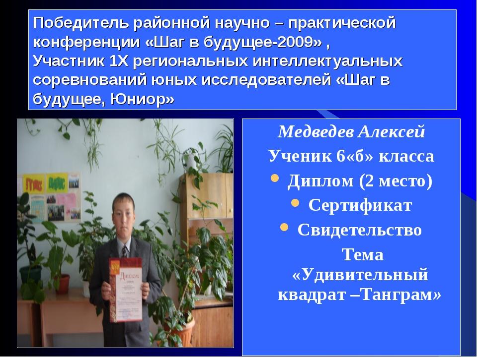 Победитель районной научно – практической конференции «Шаг в будущее-2009» ,...