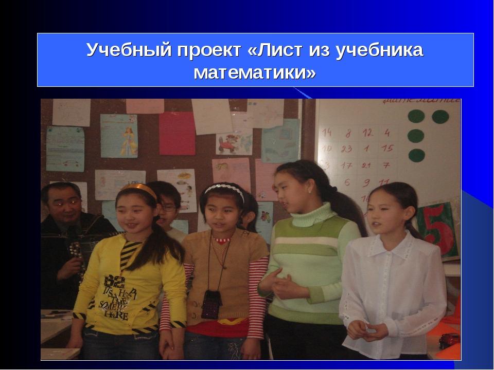 Учебный проект «Лист из учебника математики»