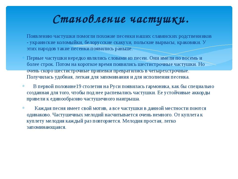 Появлению частушки помогли похожие песенки наших славянских родственников - у...