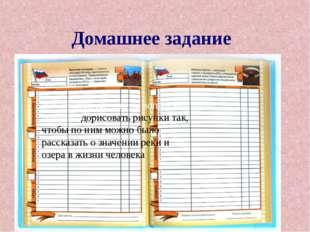 Домашнее задание У. с.86-89, ответить на вопросы П/т. с.32 дорисовать рисунки