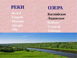 РЕКИ ОЗЕРА Волга Енисей Москва Ангара Обь Каспийское Ладожское Байкал Селигер
