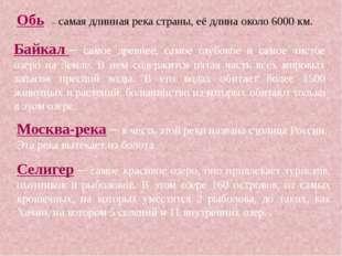 Байкал– самое древнее, самое глубокое и самое чистое озеро на Земле. В нем с