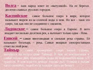 Волга- наш народ зовет ее «матушкой». На ее берегах десятки славных русских
