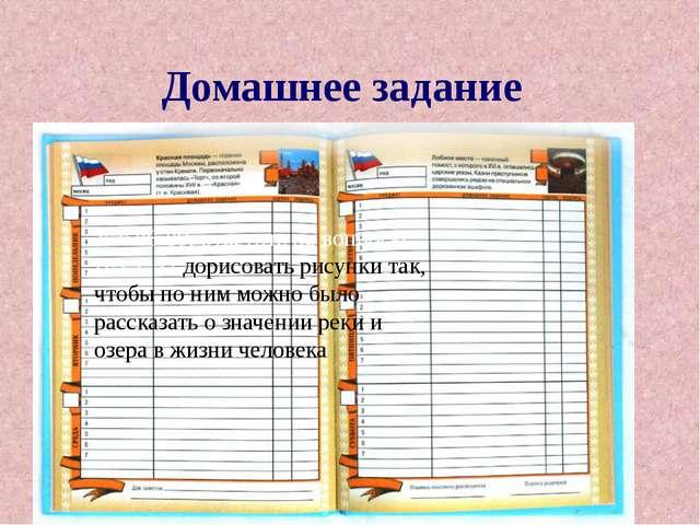 Домашнее задание У. с.86-89, ответить на вопросы П/т. с.32 дорисовать рисунки...