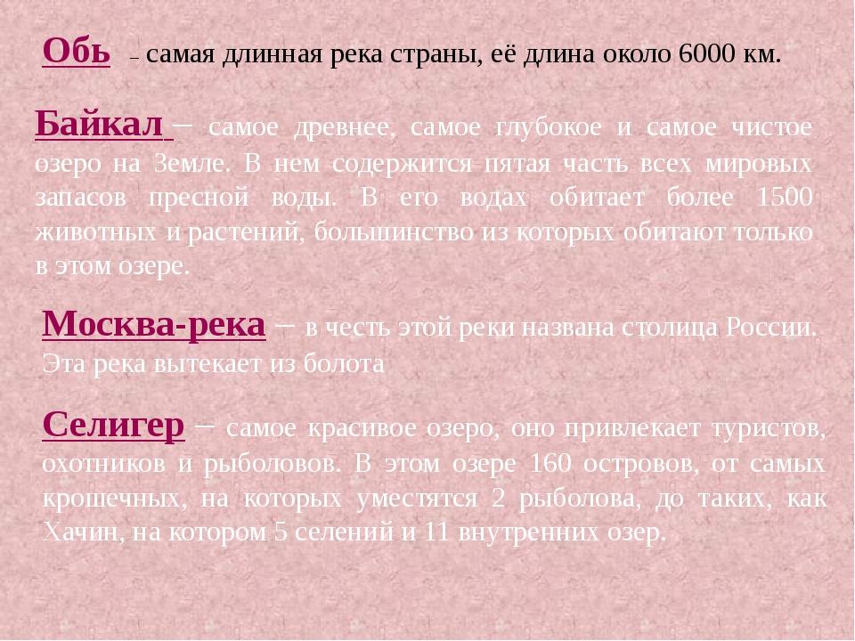 Байкал– самое древнее, самое глубокое и самое чистое озеро на Земле. В нем с...