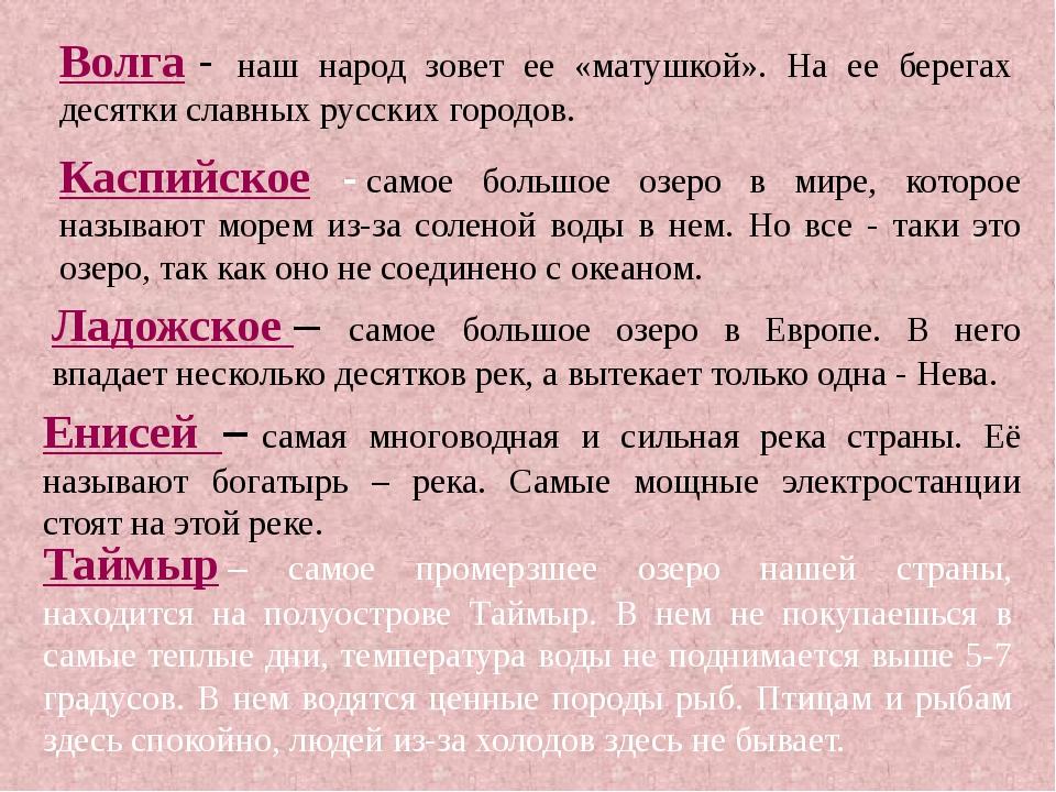 Волга- наш народ зовет ее «матушкой». На ее берегах десятки славных русских...