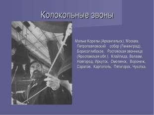 Колокольные звоны Малые Корелы (Архангельск), Москва, Петропавловский собор (