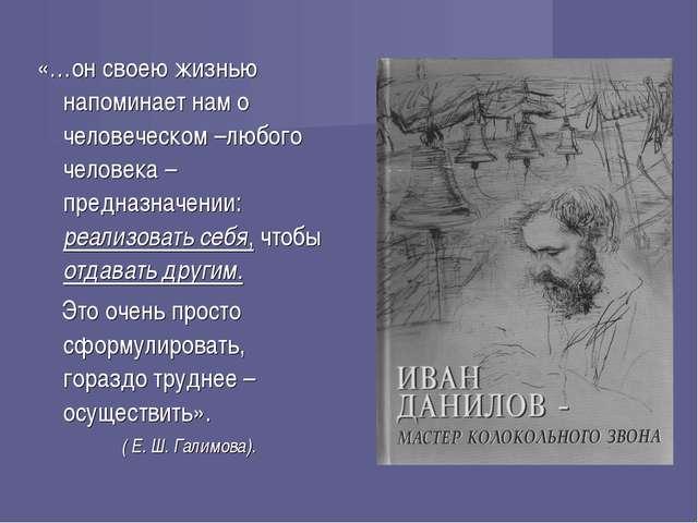 «…он своею жизнью напоминает нам о человеческом –любого человека – предназнач...