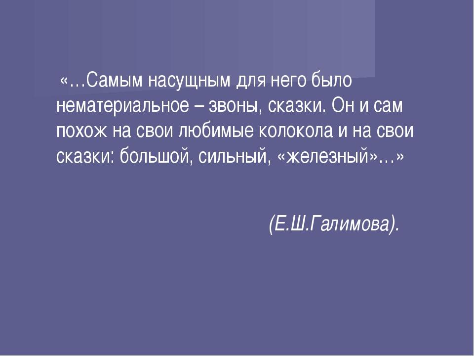 «…Самым насущным для него было нематериальное – звоны, сказки. Он и сам похо...