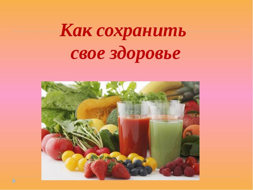 Как сохранить свое здоровье