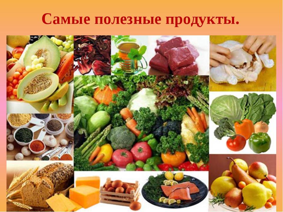 Самые полезные продукты.