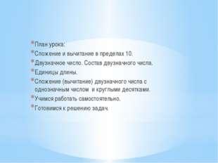 План урока: Сложение и вычитание в пределах 10. Двузначное число. Состав дву