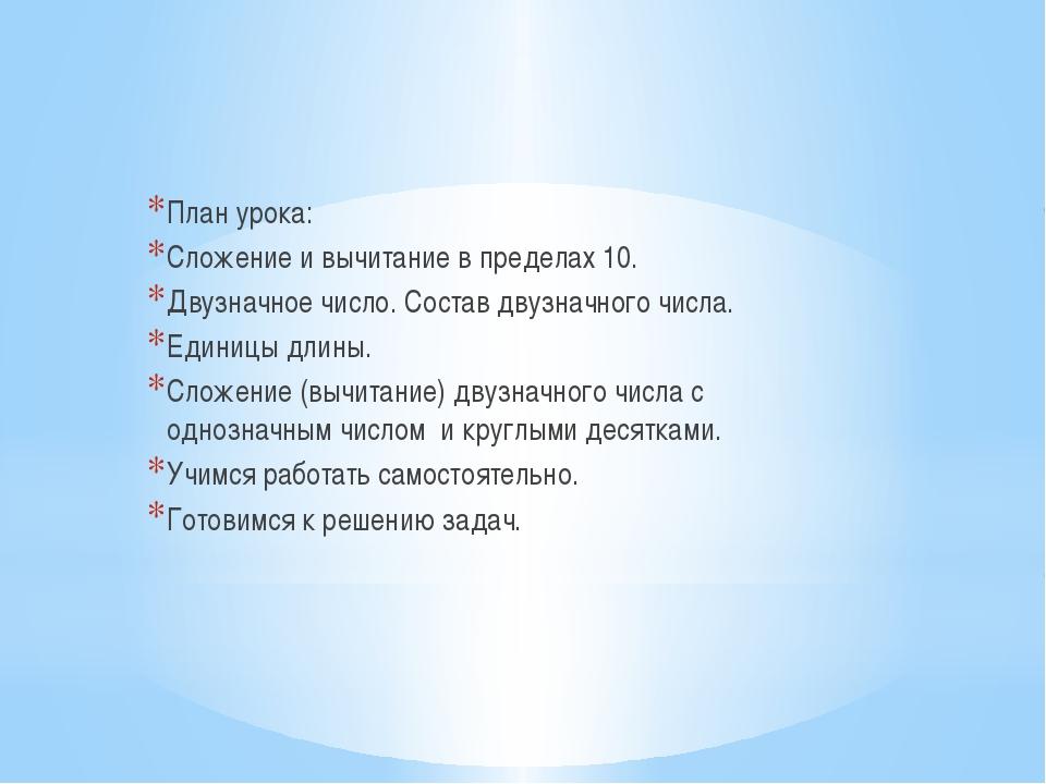 План урока: Сложение и вычитание в пределах 10. Двузначное число. Состав дву...