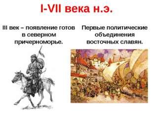 I-VII века н.э. . III век – появление готов в северном причерноморье. Первые