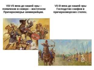 Viii-Vii века до нашей эры – появление в северо – восточном Причерноморье ким
