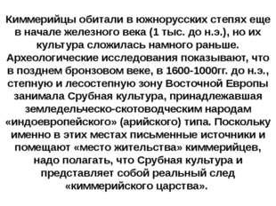 Киммерийцы обитали в южнорусских степях еще в начале железного века (1 тыс. д