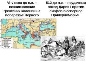 VI—V века до н. э.— Возникновениегреческих колоний на побережье Чёрного м
