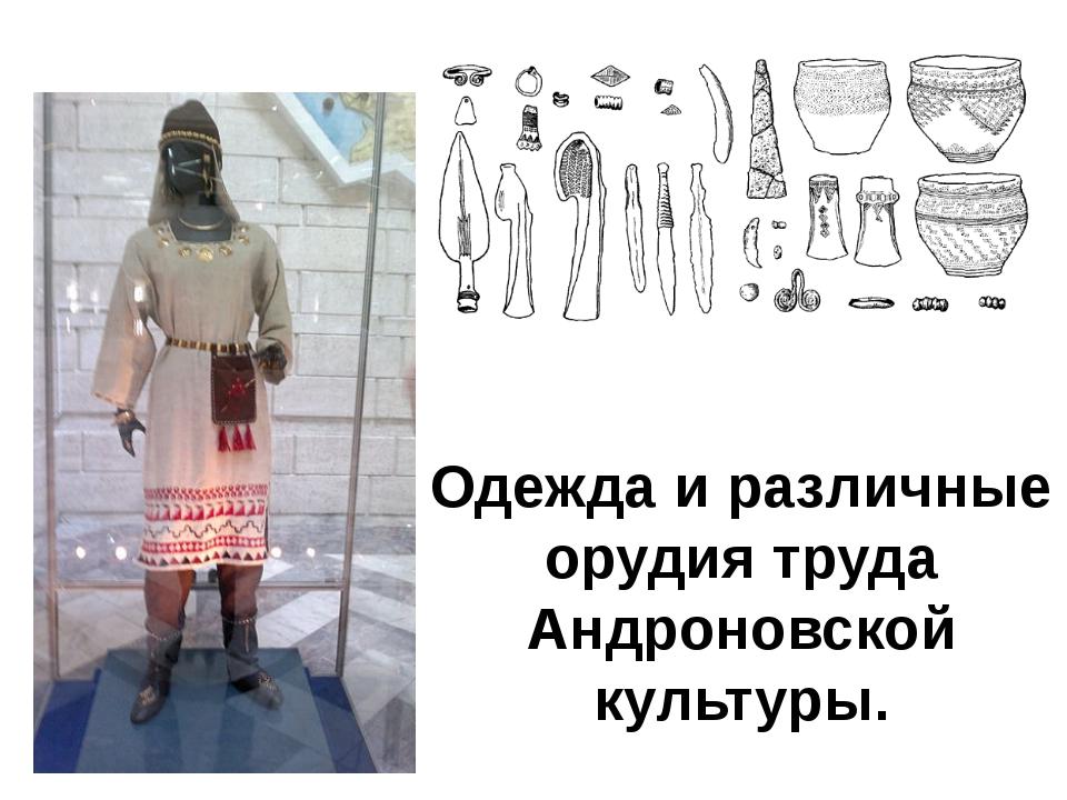 Одежда и различные орудия труда Андроновской культуры.