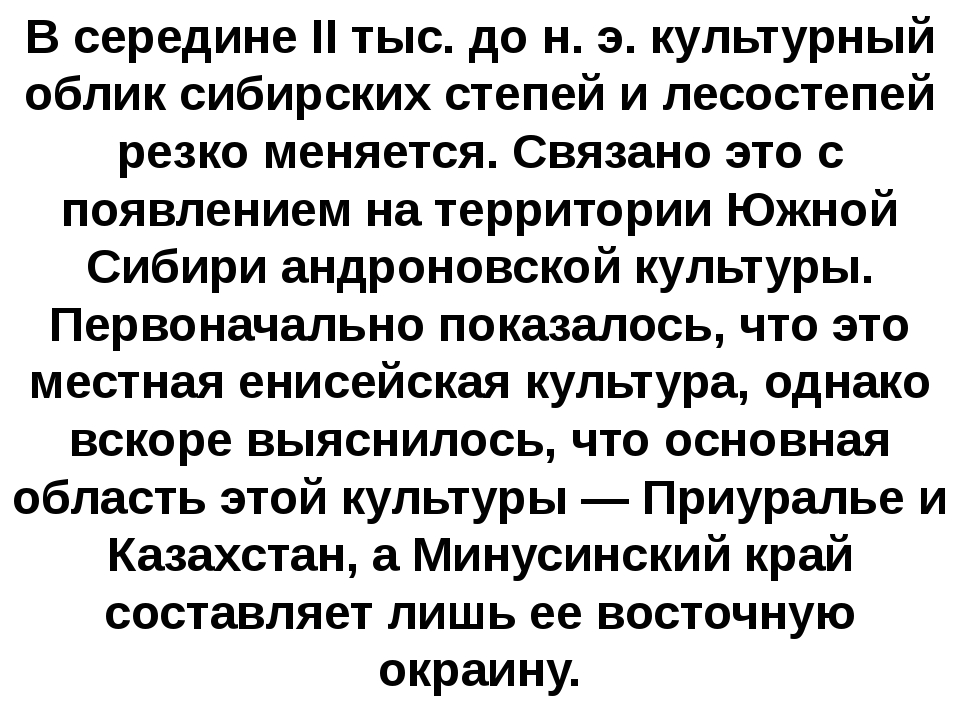 В середине II тыс. до н. э. культурный облик сибирских степей и лесостепей ре...