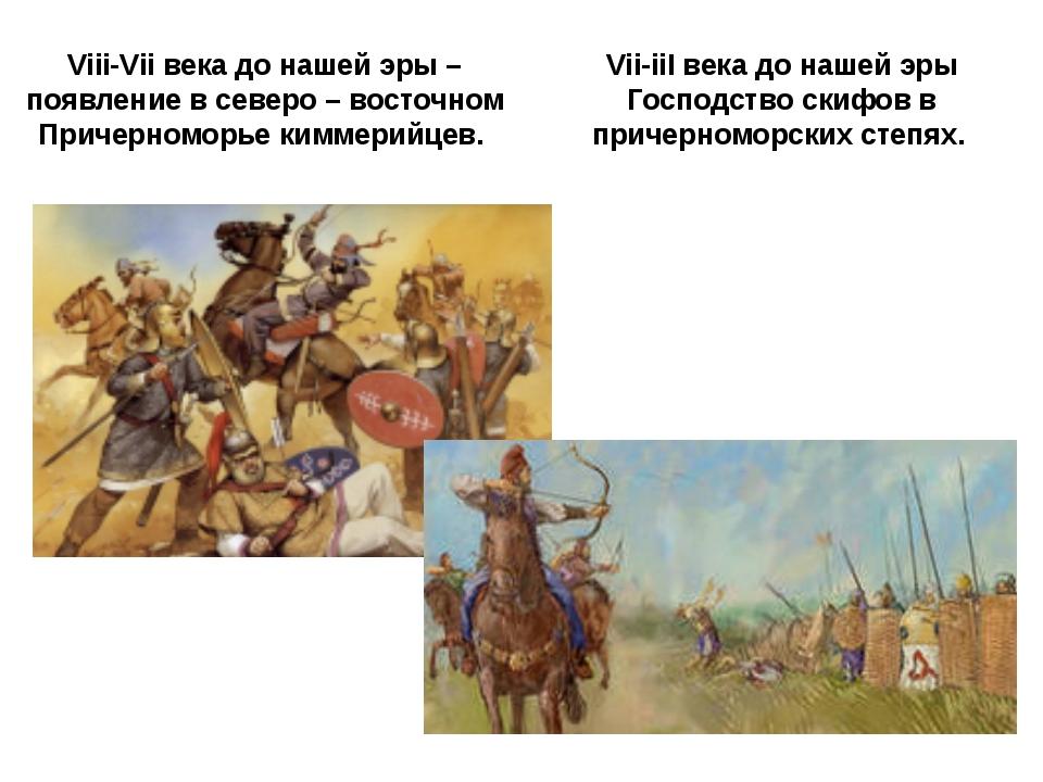 Viii-Vii века до нашей эры – появление в северо – восточном Причерноморье ким...