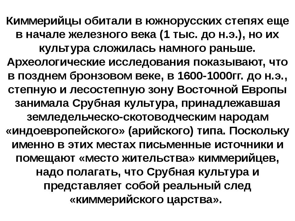 Киммерийцы обитали в южнорусских степях еще в начале железного века (1 тыс. д...