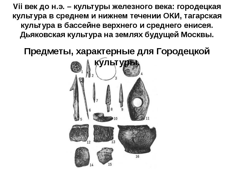 Vii век до н.э. – культуры железного века: городецкая культура в среднем и ни...