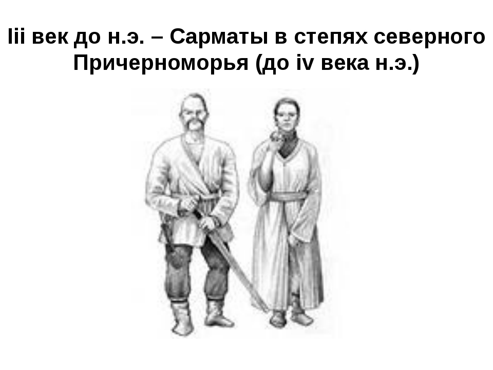 III век до н. э.—Сарматыв степях Северного Причерноморья (доIV векан. э....