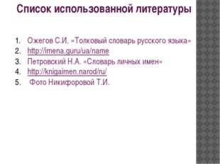 Ожегов С.И. «Толковый словарь русского языка» http://imena.guru/ua/name Петро