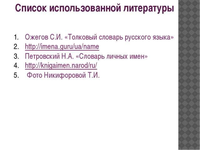 Ожегов С.И. «Толковый словарь русского языка» http://imena.guru/ua/name Петро...