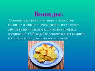 Выводы: Основные компоненты чипсов и хлебцев человеку жизненно необходимы, но