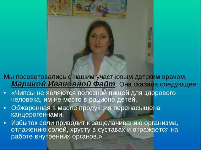 Мы посоветовались с нашим участковым детским врачом, Мариной Ивановной Файт....