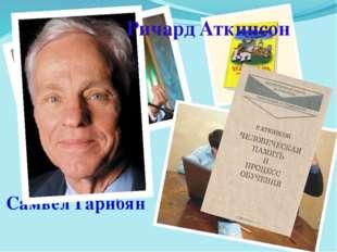 Самвел Гарибян Ричард Аткинсон