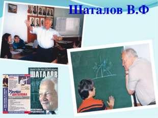 Шаталов В.Ф