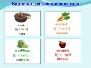 Карточки для запоминания слов a cake [(ə) 'keIk] торт a carrot [(ə) 'kærət] м