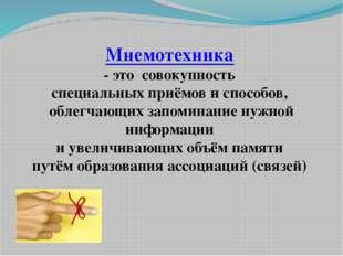 Мнемотехника - это совокупность специальных приёмов и способов, облегчающих з