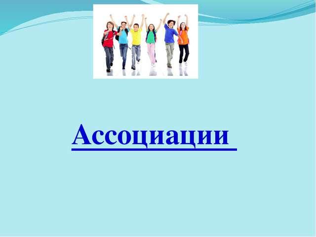 Ассоциации