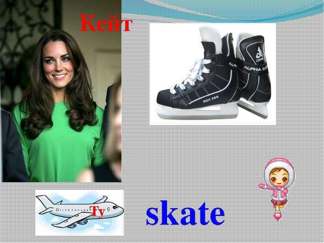 skate Ту Кейт