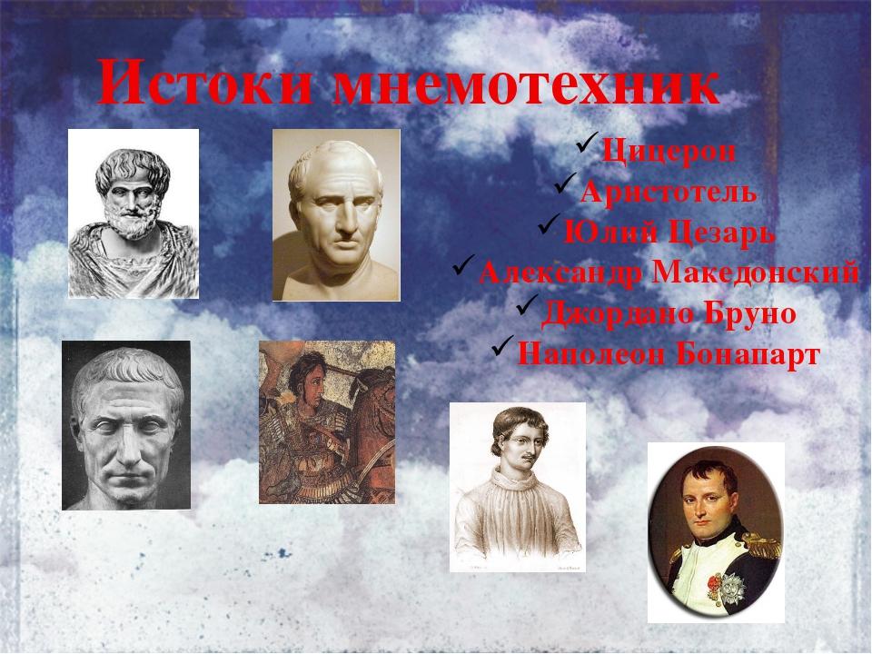 Цицерон Аристотель Юлий Цезарь Александр Македонский Джордано Бруно Наполеон...