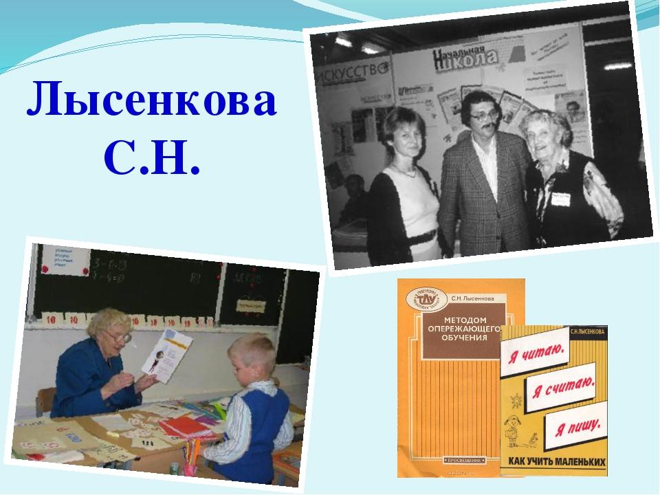 Лысенкова С.Н.