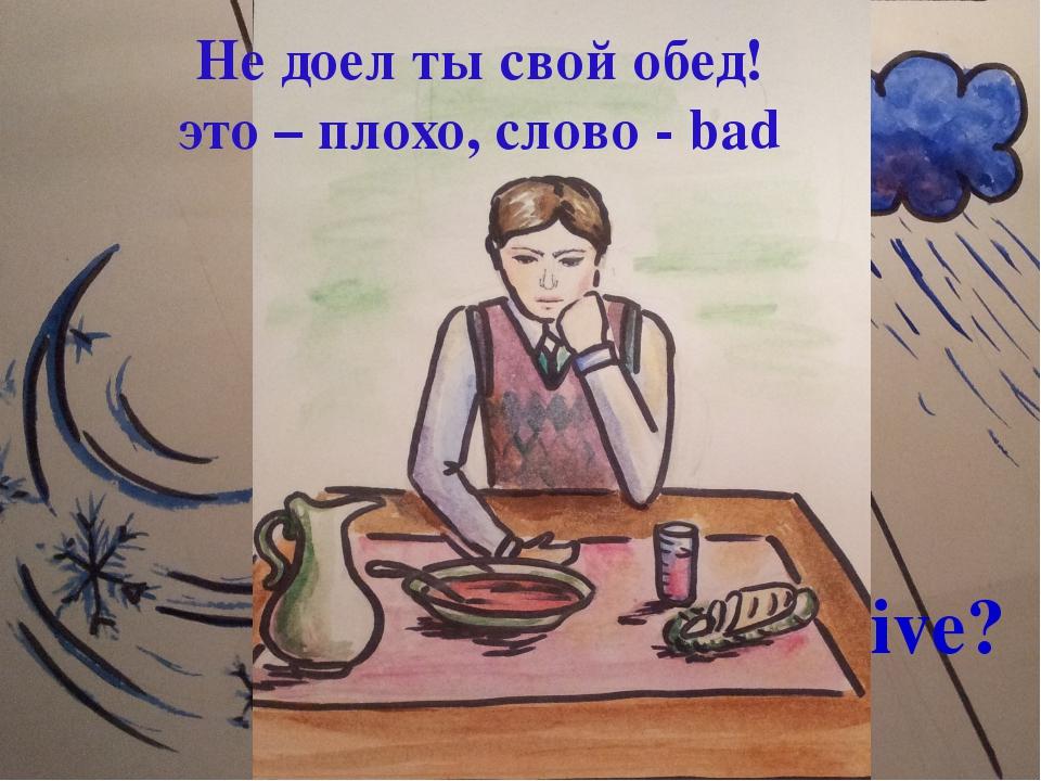 Good morning! What's … Where do you live? Не доел ты свой обед! это – плохо,...