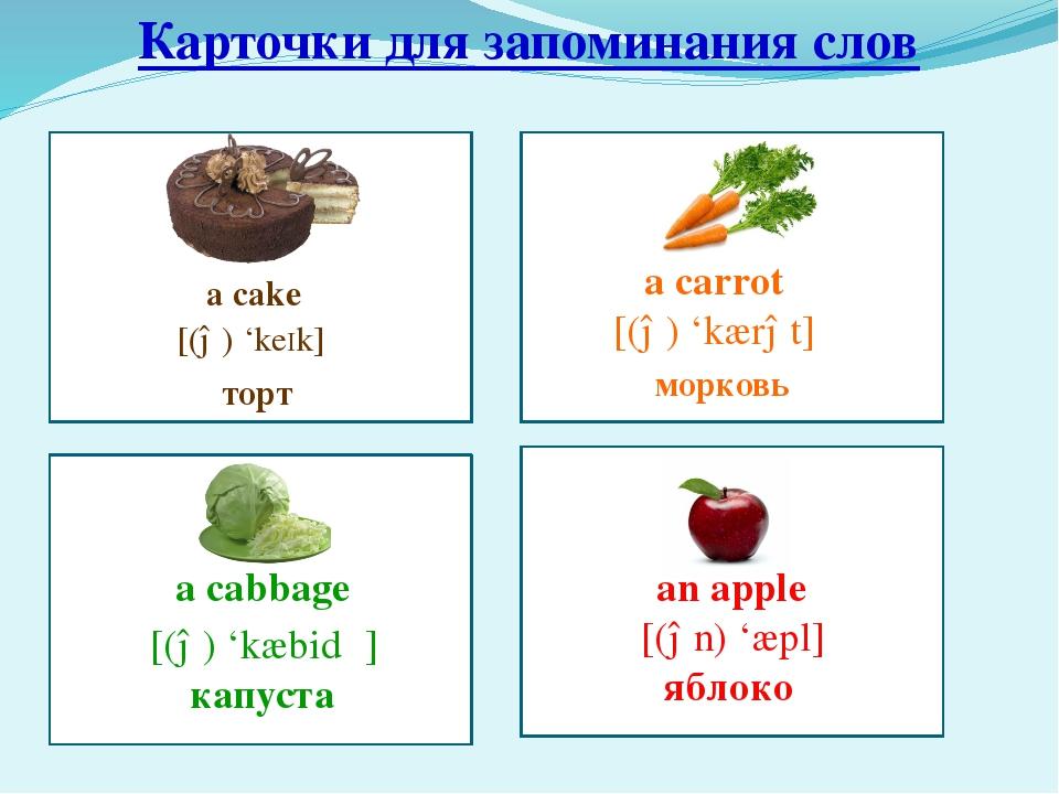 Карточки для запоминания слов a cake [(ə) 'keIk] торт a carrot [(ə) 'kærət] м...