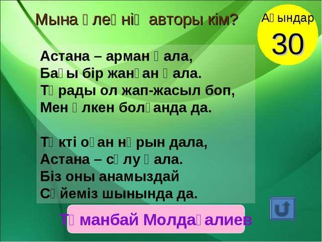 Астана – арман қала, Бағы бір жанған қала. Тұрады ол жап-жасыл боп, Мен үлкен...