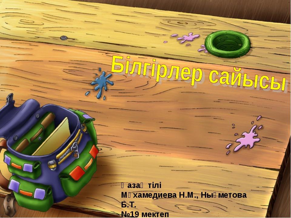 Қазақ тілі Мұхамедиева Н.М., Нығметова Б.Т. №19 мектеп