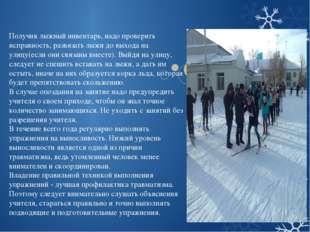 Получив лыжный инвентарь, надо проверить исправность, развязать лыжи до выход