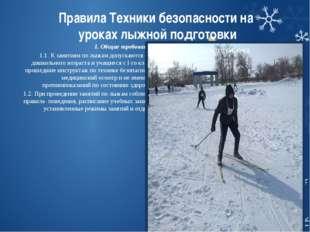 1. Общие требования  1.1. К занятиям по лыжам допускаются дети дошкольного в