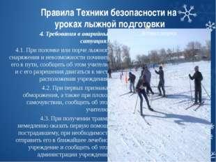4. Требования в аварийных ситуациях. 4.1. При поломке или порче лыжного снар